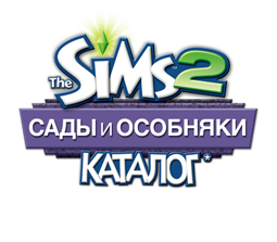 The Sims 2: Сады и Особняки - Каталог